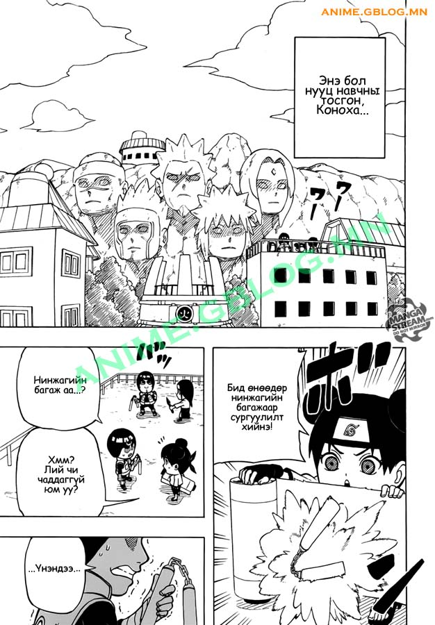 Japan Manga Translation - Naruto - rock-lee-06 - Rock Lee's Springtime of Youth - 1